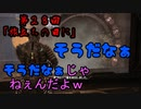 アイザックのわくわく★宇宙船探検 第28話【DeadSpace1実況】