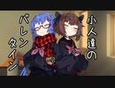 【VOICEROID劇場】小人達のバレンタイン【きり誕2020】