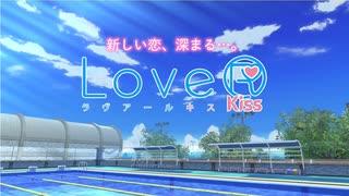 LoveR Kiss(ラヴアール キス)