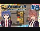 【Academia : School Simulator】一緒に学ぼう!饅頭学園09【CeVIO実況プレイ】