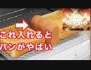 マーナ パン型 トーストスチーマー  ブラウン K713 激安食パンが美味しく焼ける激安ツール紹介!