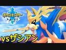 決戦!伝説のポケモン ザシアン【ポケットモンスターソード Part46】