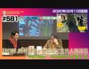 【対談】西村幸祐×宮脇睦×文化人放送局=YouTube・Facebookを考える|みやわきチャンネル(仮)#722Restart581