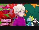 □■ポケットモンスターシールドをまったり実況 part30【女性実況】