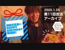 神尾晋一郎のカクテルディナーShow_第10回(2020/1/25)