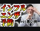 【インフルエンザ】やっぱり手洗いは大事!