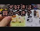 【ガチャガチャ】ぽちゃ犬6個セット開封!!!シルバーハスキーが可愛いー!!!