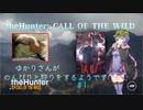 (打ち切り) 【theHunter: CALL OF THE WILD】ゆかりさんがのんびりと狩りをするようです