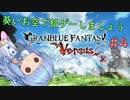 【GBVS】葵いお空で格ゲーしましょう#4【VOICEROID実況】