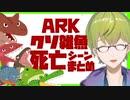 ARKで生態ピラミッド最底辺の走る生肉と化した渋谷ハジメ