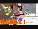 【ポケモンGO】超激レアポケモンでチャンピオンになったと思ったら出場できない生まれながらの敗北者だった