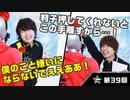 【GOALOUS5】GO5チャンネル 第39回