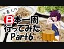 ド素人が日本一周行ってみた Part6【京都→兵庫→鳥取】