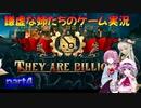 謙虚な姉たちの「They Are Billions」実況プレイ part4