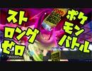【ポケモン剣盾】ストロングゼロを飲んでポケモンバトルの実況をしてみた。4【飲酒実況】