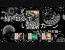 【MTGモダン】緑トロンでいざ行カーン #3 ~みたらし杯(前編)~