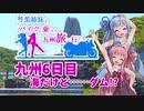 【VOICEROID車載】バイクに乗ろう!九州旅に行こう!Part10-7【Ninja1000】