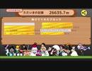 【テレビちゃんジャンプ】 ハードモード 26635.7m【一期一会】