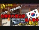 【ゆっくり解説】在韓米大使公邸侵入事件【国際法違反】