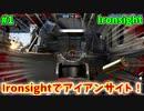 【Ironsight】Ironsightでアイアンサイト!(MP5 A5)