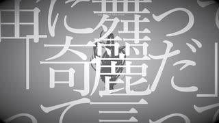 トバリが 【トウキョウダイバアフェイク