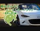 【VOICEROID車載】東北ずん子とロードスタードライブ #04【箱根山登り編】