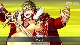 【FGOリニューアル版】ガイウス・ユリウス