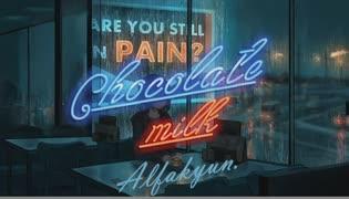 【歌ってみた】チョコレートミルク【+α/あるふぁきゅん。】