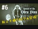 【Return of the Obra Dinn】そして船だけが戻った…#6