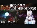【Noita】(Vanilla)イタコさんが地下探索(後編)【VOICEROID実況】