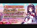 【ガールズシンフォニー:Ec】ショコラ・カンタービレ!BGM