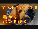 フライパンで 粉からパンを焼く