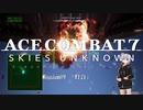 【エースコンバット7】ACE COMBAT7: SKIES UNKNOWN Misson19「灯台」