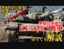 【珍珍兵器Re】第一回 韓国軍主力戦車K1A1K1(88戦車)【お笑い兵器】