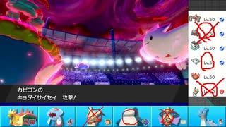 【ポケモン剣盾】まったりランクバトルinガラル 87【カビゴン】