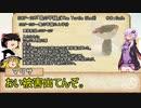 【SCP】ユカリとゆっくりが行くランダムSCP旅 Part2【ボイロ&ゆっくり】