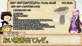 【SCP】ユカリとゆっくりが行くランダムSC