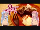 あかねちゃんカフェはじめました vol.7 「ガトーショコラ・オランジュ」
