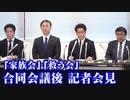 【記者会見】2.10「家族会」「救う会」合同会議報告[R2/2/12]