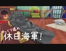 【WoWs】ゆっくり達の休日海軍! 5th day【Friesland】