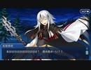 【FGOフルボイス版】長尾景虎2020バレンタインイベント【Fate/Grand Order】
