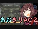 【ARMORED CORE 2】あおきりでアーマードコア2!! その⑨【...