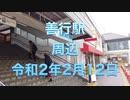 小田急線「善行駅」周辺(2月12日水曜日10:00頃)