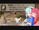 【FFT】琴葉姉妹のイヴァリース戦記 part11 前編 【VOICEROI...