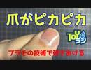 プロモデラーが、ただ爪を磨く動画