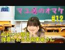 吉岡茉祐が英語の問題で絶好調!?【マユ通#12】