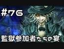 【実況】落ちこぼれ魔術師と4つの亜種特異点【Fate/GrandOrder】76日目(完)