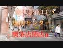 藤沢駅南口の奥田センター飲食街の喫茶店がいつのまにやら閉店!!