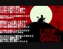 Loup-Garou【鏡音リン オリジナル曲】