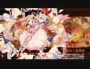 【城プロRE】甘美に彩る情の調味~絶壱 -難- 槍のみ